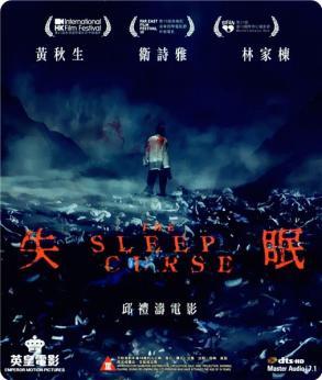 失眠电影海报